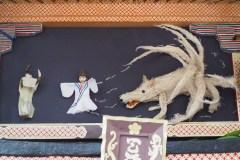 ずいき神輿 九尾の狐