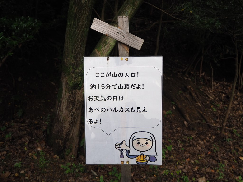 笠原寺展望台への案内
