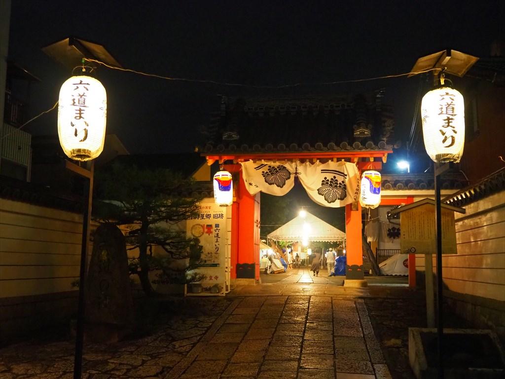 六道珍皇寺の六道まいり