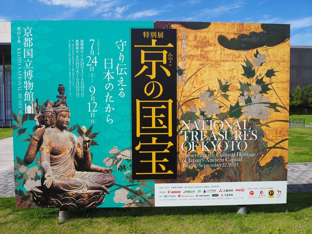 京都国立博物館「特別展 京の国宝―守り伝える日本のたから― 」